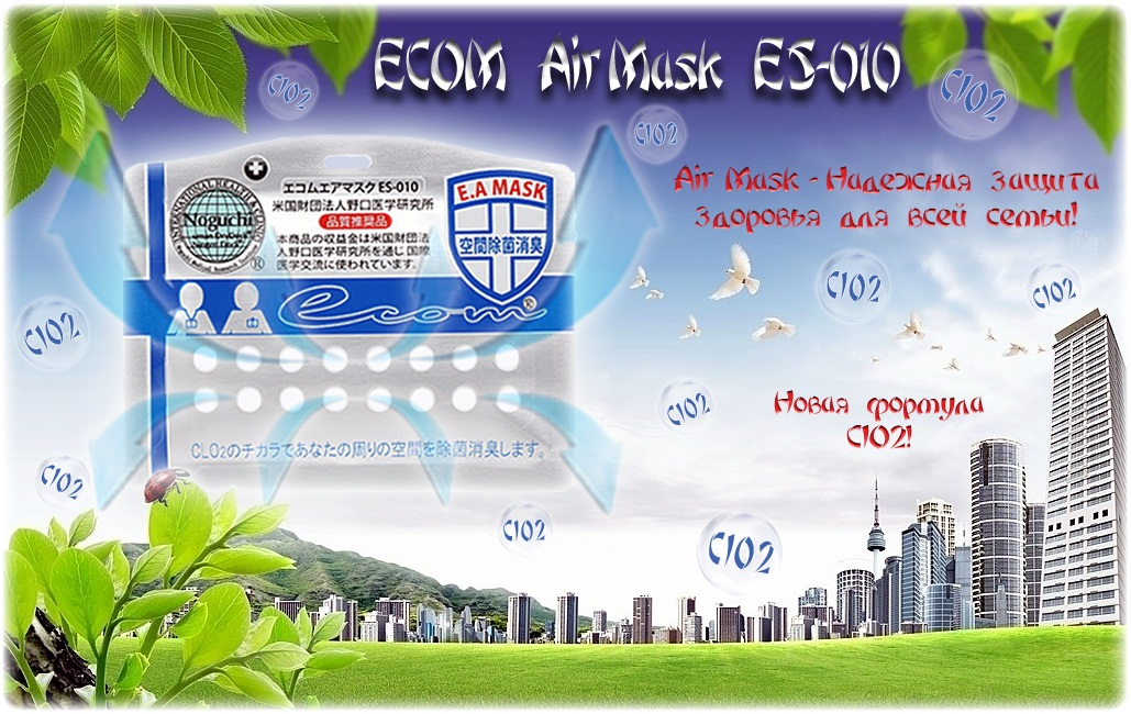 ECOM Air Mask ES-010