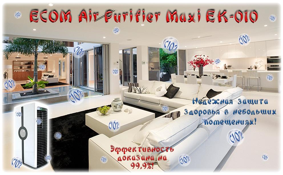 ECOM Air Purifier Maxi EK-010