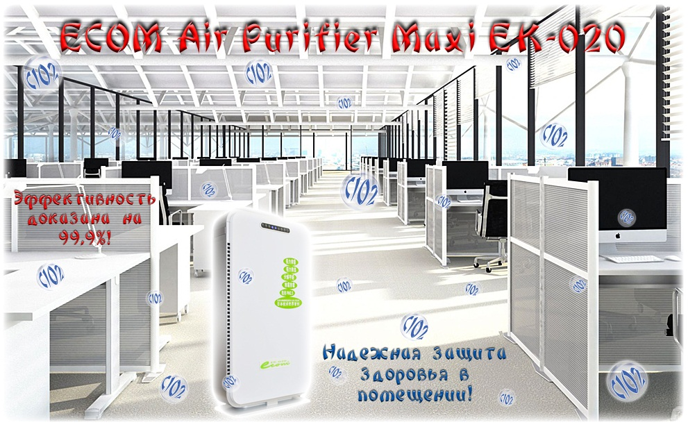 ECOM Air Purifier Maxi EK-020