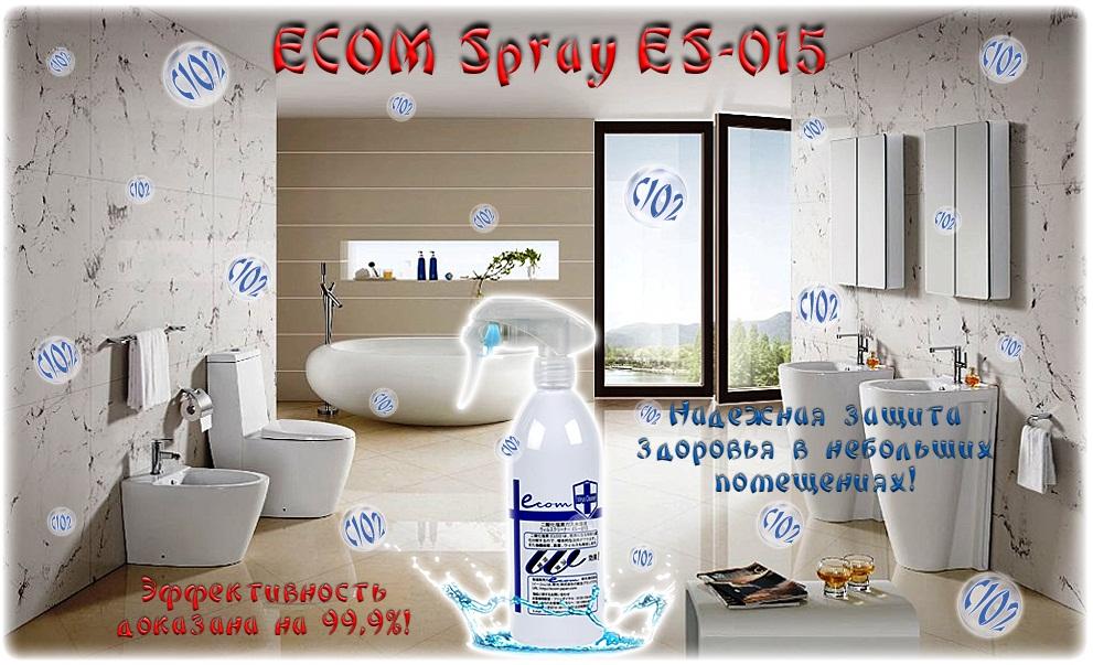 ECOM spray es-015