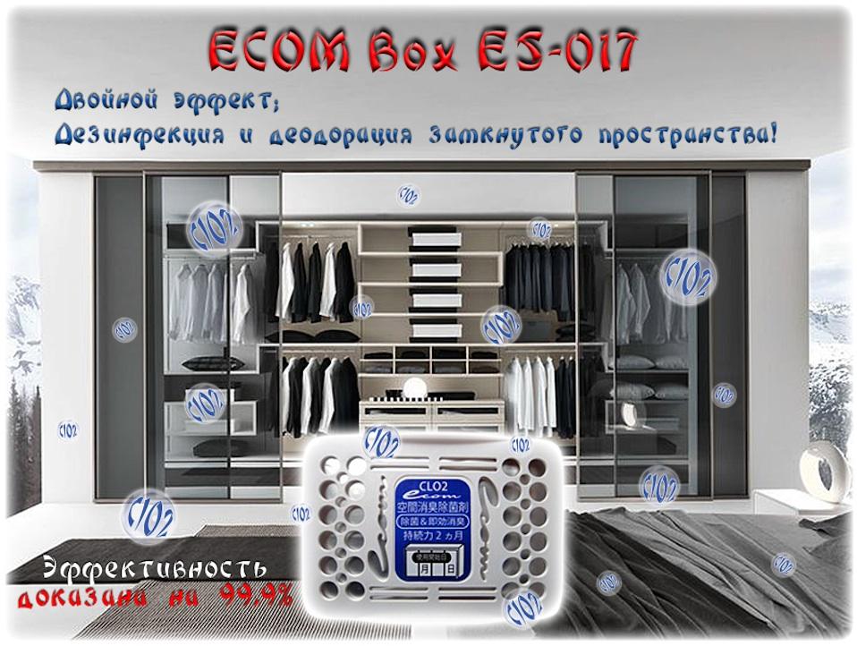ecom-box-es-017